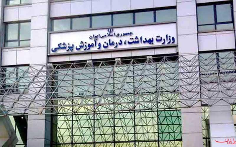 دو استعفا در وزارت بهداشت