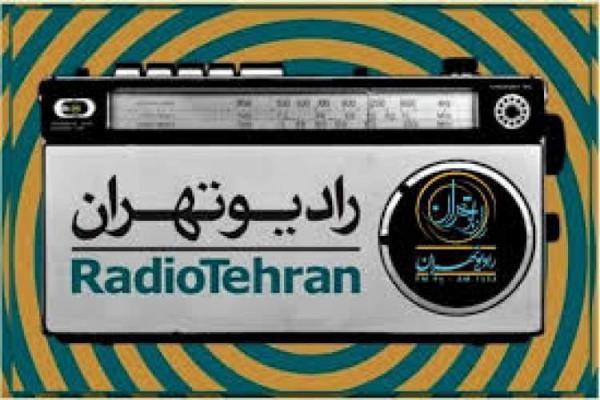 ماه عسل آفتابی در رادیو تهران
